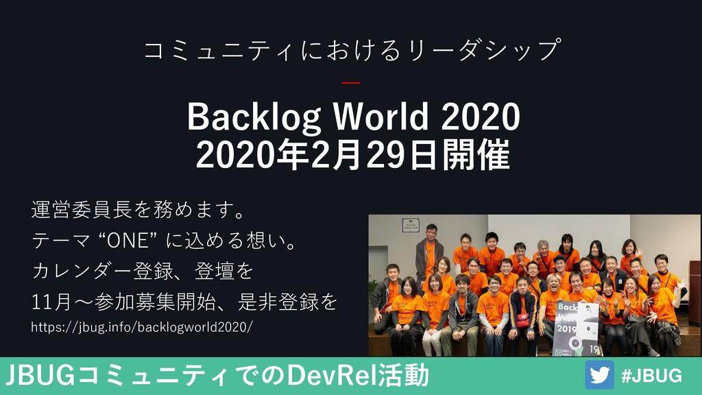 Backlog World 2020 2020年2月29日開催 #JBUG JBUGコミュニテ...