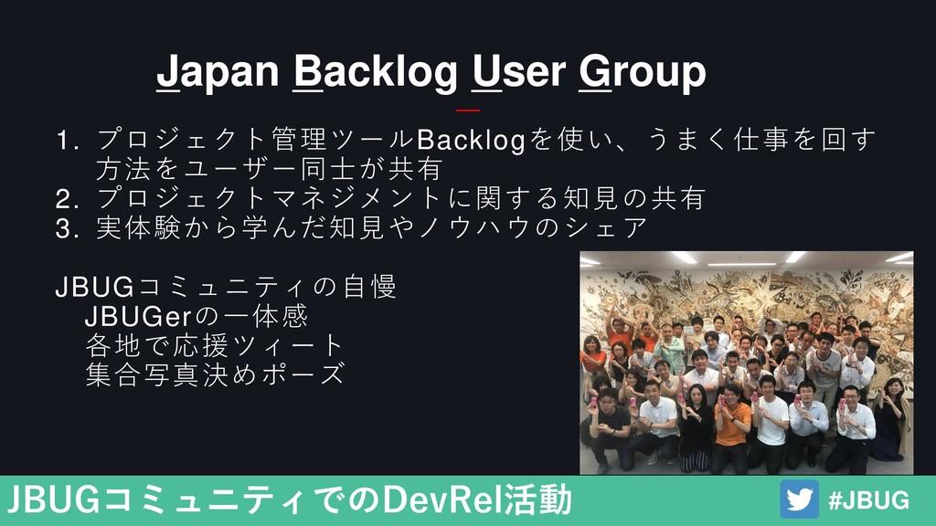 1. プロジェクト管理ツールBacklogを使い、うまく仕事を回す 方法をユーザー同士が共有 ...