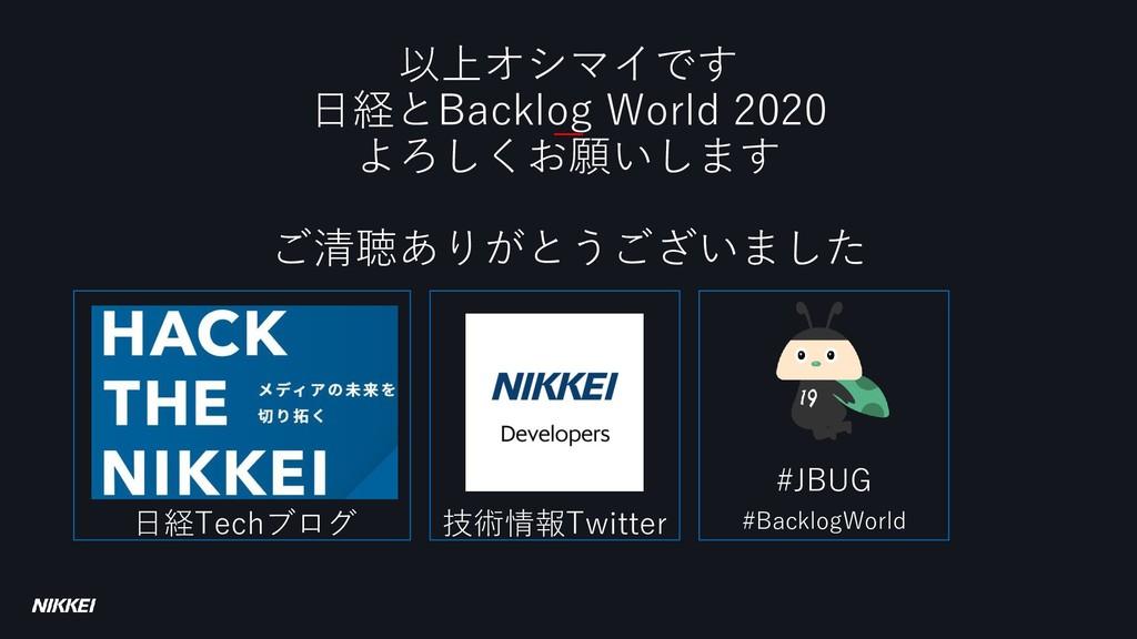 以上オシマイです 日経とBacklog World 2020 よろしくお願いします ご清聴あり...