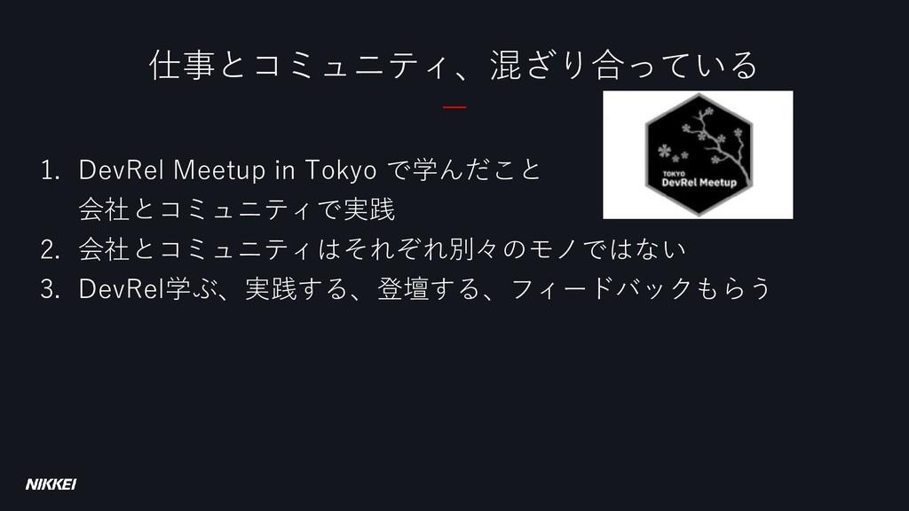 仕事とコミュニティ、混ざり合っている 1. DevRel Meetup in Tokyo で学...