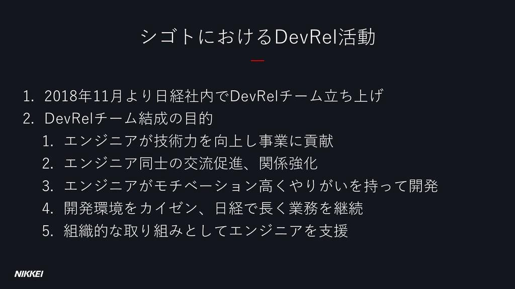 シゴトにおけるDevRel活動 1. 2018年11月より日経社内でDevRelチーム立ち上げ...