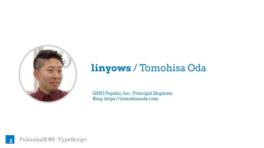 FukuokaJS #8 -TypeScript- linyows / Tomohisa Od...