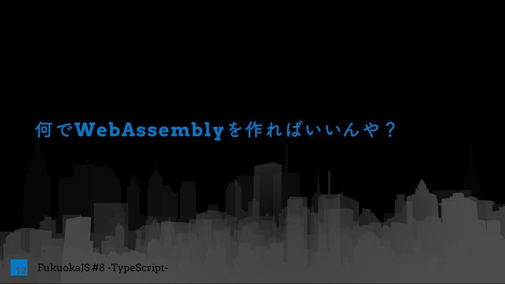 FukuokaJS #8 -TypeScript- ԿͰWebAssemblyΛ࡞Ε͍͍Μ...