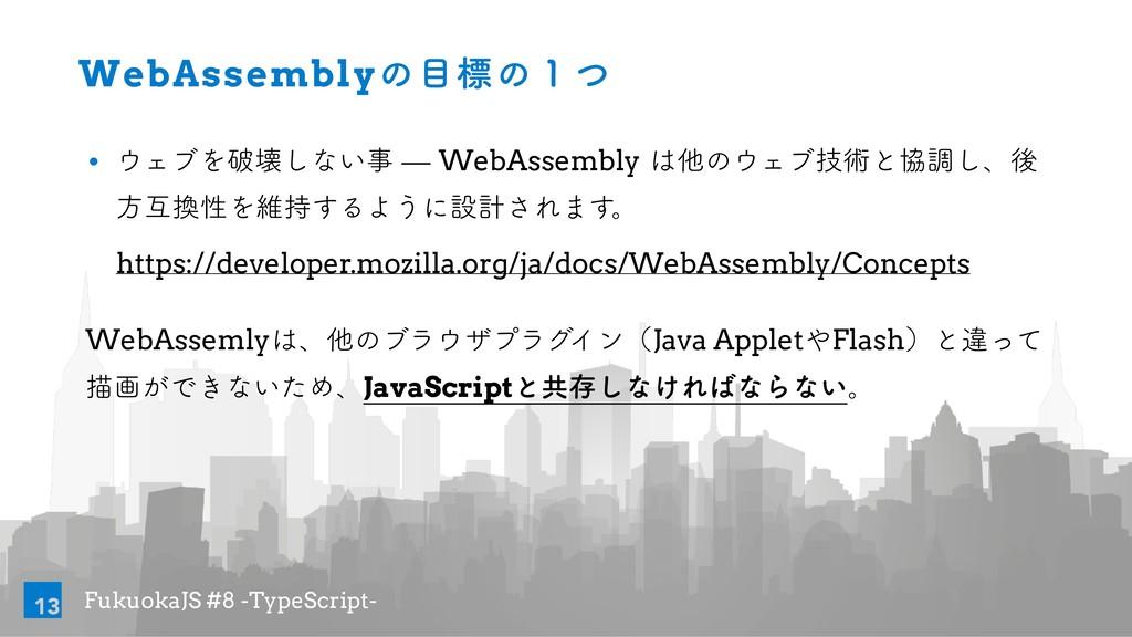 FukuokaJS #8 -TypeScript- WebAssemblyͷඪͷ̍ͭ w ...