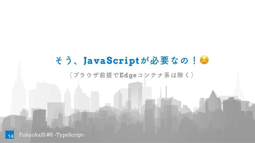 FukuokaJS #8 -TypeScript- ͦ͏ɺJavaScript͕ඞཁͳͷʂ☺...