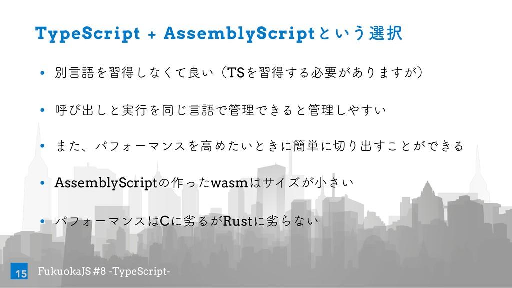 FukuokaJS #8 -TypeScript- TypeScriptAssembly...