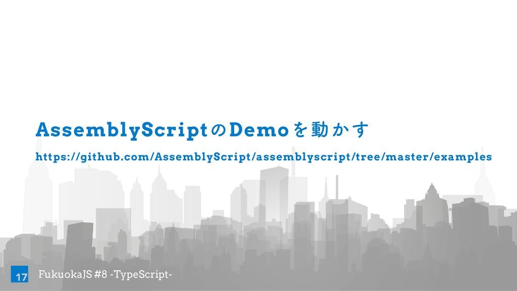 FukuokaJS #8 -TypeScript- AssemblyScriptͷDemoΛಈ...