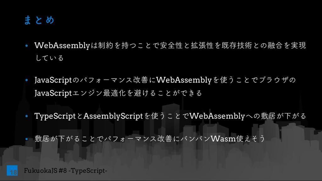 FukuokaJS #8 -TypeScript- ·ͱΊ w WebAssembly੍Λ...