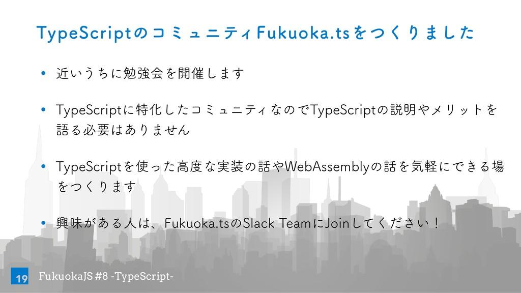 FukuokaJS #8 -TypeScript- 5ZQF4DSJQUͷίϛϡχςΟ'VLV...