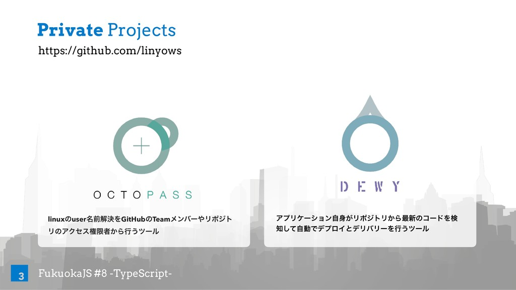 FukuokaJS #8 -TypeScript- 3 Private Projects ht...