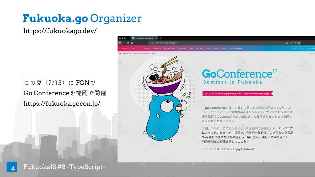 FukuokaJS #8 -TypeScript- Fukuoka.go Organizer ...