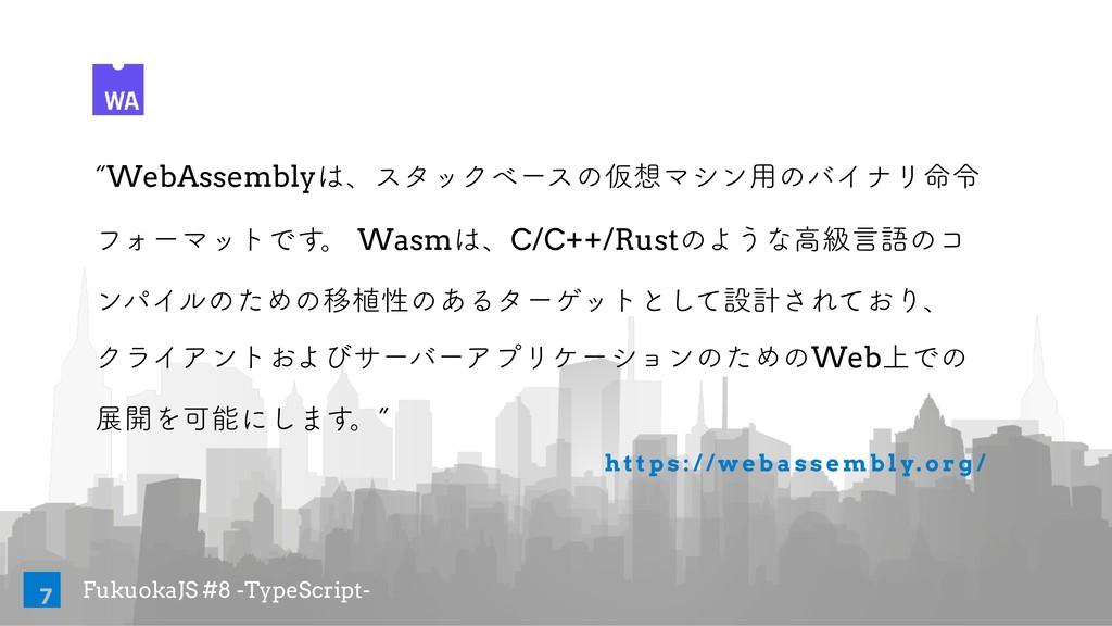 FukuokaJS #8 -TypeScript- lWebAssemblyɺελοΫϕʔε...