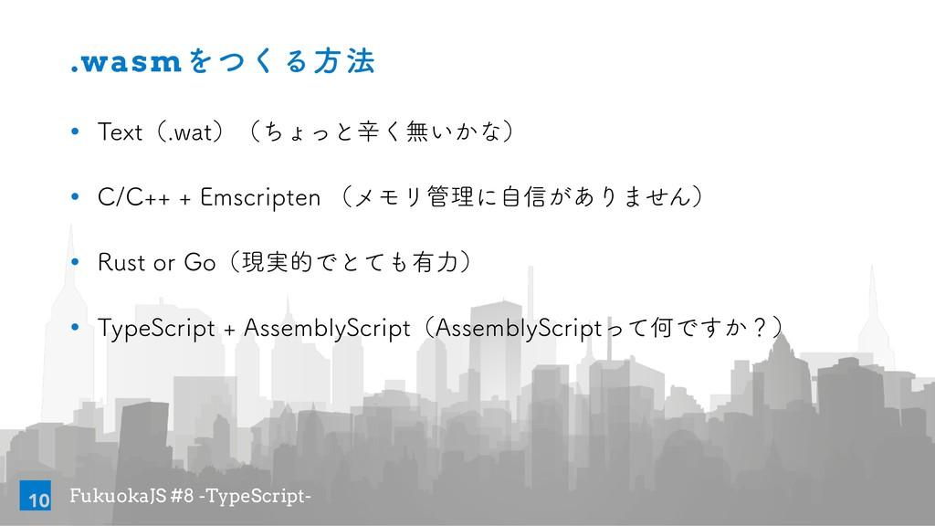 FukuokaJS #8 -TypeScript- .wasmΛͭ͘Δํ๏ w 5FYUʢX...