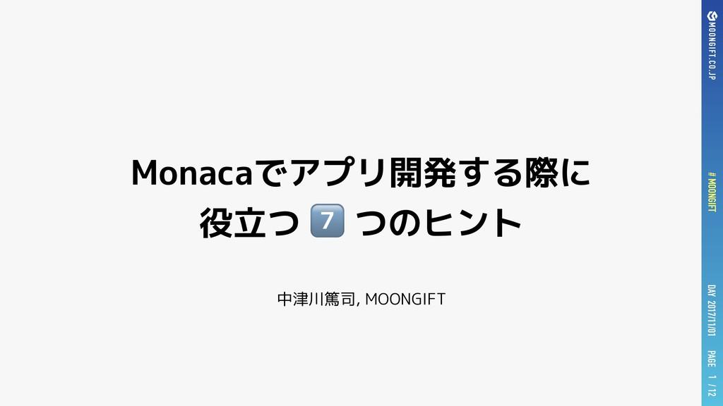PAGE DAY 2017/11/01 # MOONGIFT / 12 Monacaでアプリ開...