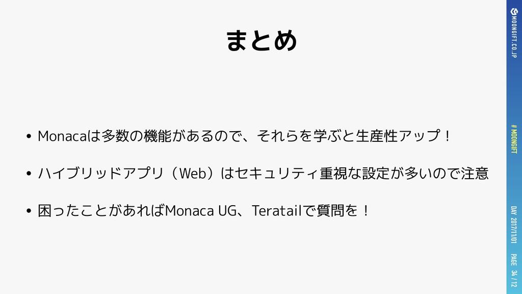 PAGE DAY 2017/11/01 # MOONGIFT / 12 まとめ • Monac...