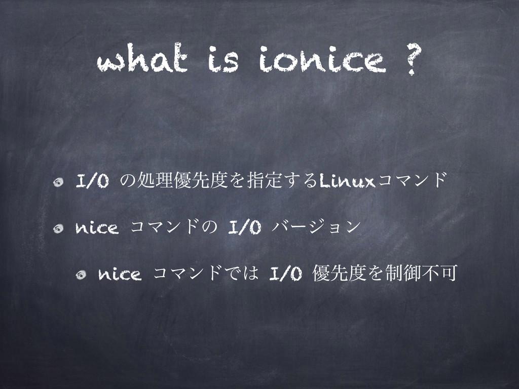 what is ionice ? I/O ͷॲཧ༏ઌΛࢦఆ͢ΔLinuxίϚϯυ nice ...