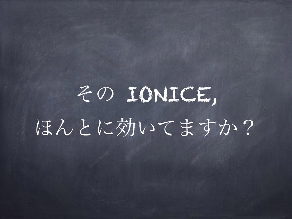 ͦͷ IONICE, ΄Μͱʹޮ͍ͯ·͔͢ʁ