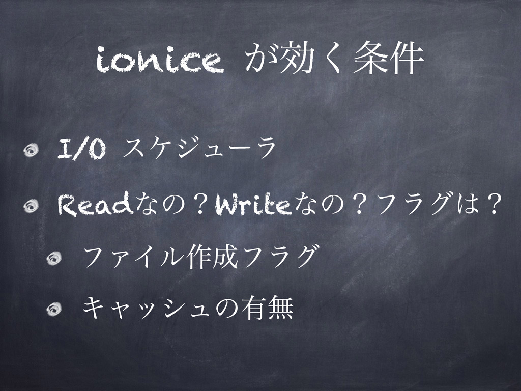 ionice ͕ޮ݅͘ I/O εέδϡʔϥ ReadͳͷʁWriteͳͷʁϑϥάʁ ϑΝ...