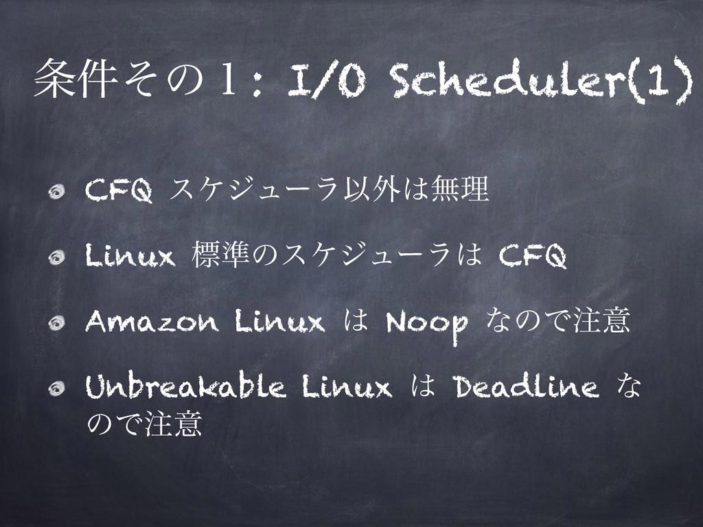 ݅ͦͷ̍: I/O Scheduler(1) CFQ εέδϡʔϥҎ֎ແཧ Linux ඪ...