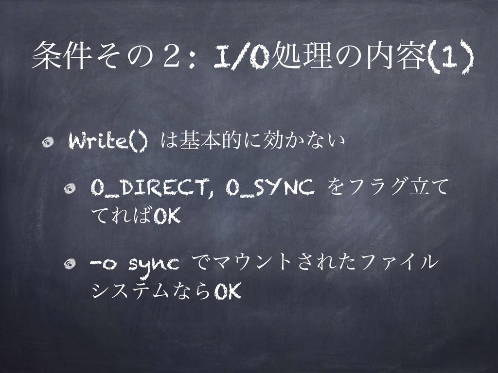 ݅ͦͷ̎: I/Oॲཧͷ༰(1) Write() جຊతʹޮ͔ͳ͍ O_DIRECT, ...