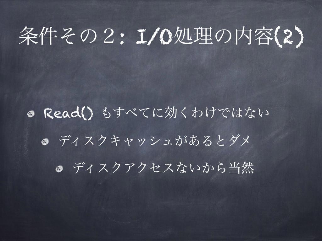 ݅ͦͷ̎: I/Oॲཧͷ༰(2) Read() ͯ͢ʹޮ͘Θ͚Ͱͳ͍ σΟεΫΩϟο...