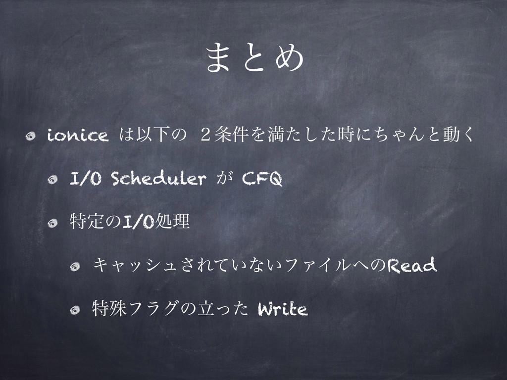 ·ͱΊ ionice ҎԼͷ ̎݅Λຬͨͨ͠ʹͪΌΜͱಈ͘ I/O Scheduler ...