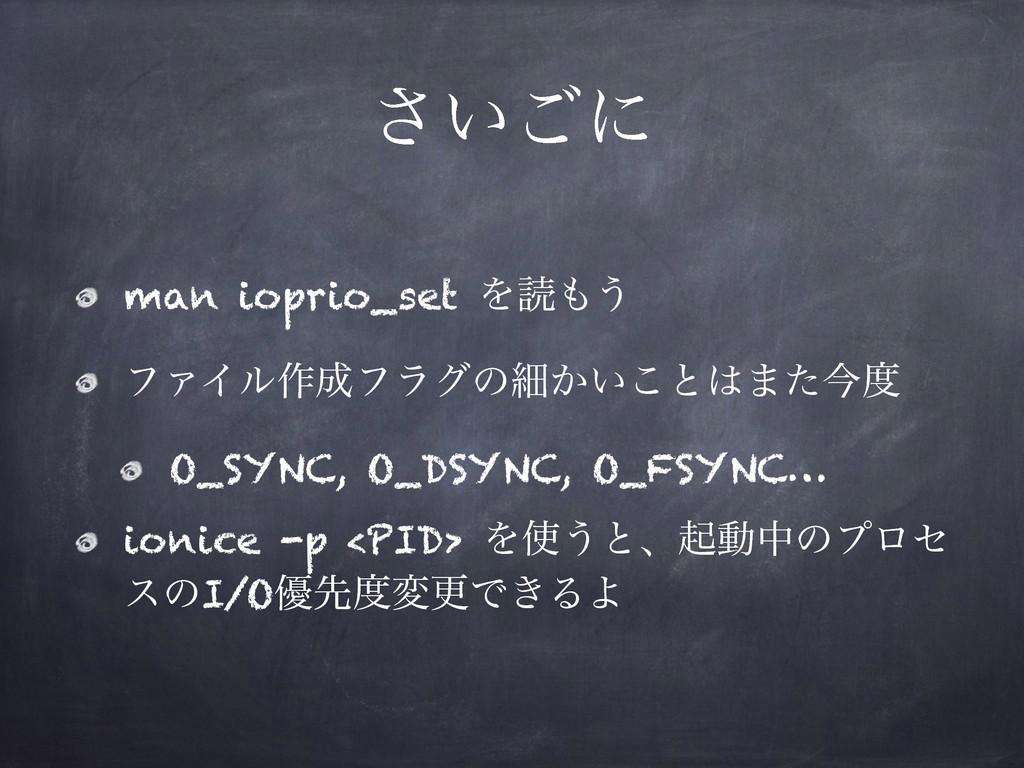 ͍͞͝ʹ man ioprio_set Λಡ͏ ϑΝΠϧ࡞ϑϥάͷࡉ͔͍͜ͱ·ͨࠓ O...