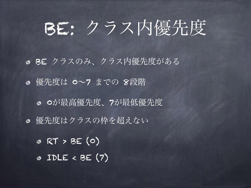 BE: Ϋϥε༏ઌ BE ΫϥεͷΈɺΫϥε༏ઌ͕͋Δ ༏ઌ 0ʙ7 ·Ͱͷ 8ஈ...