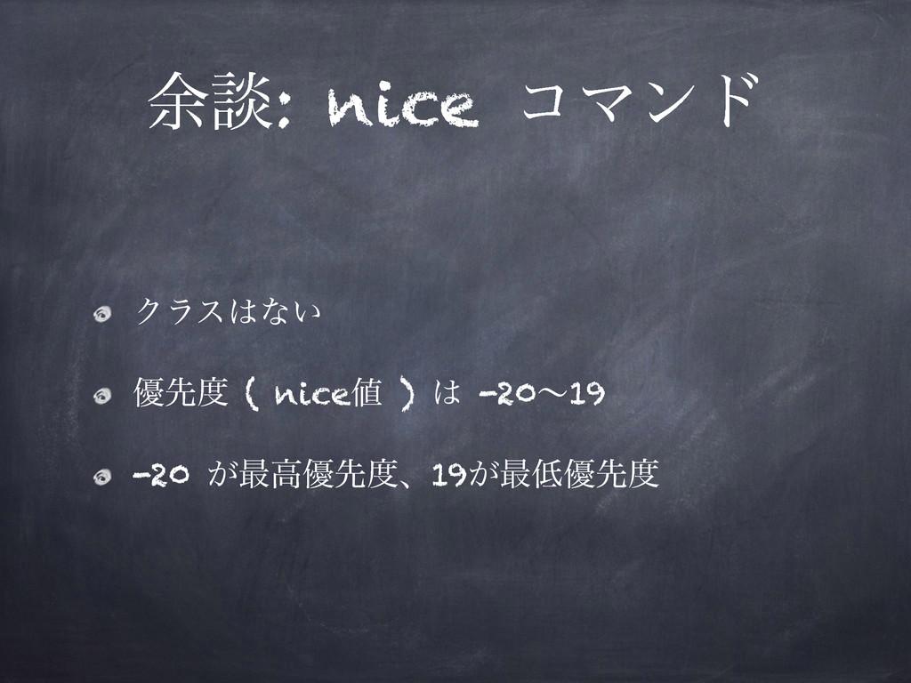 ༨ஊ: nice ίϚϯυ Ϋϥεͳ͍ ༏ઌ ( nice )  -20ʙ19 -20...