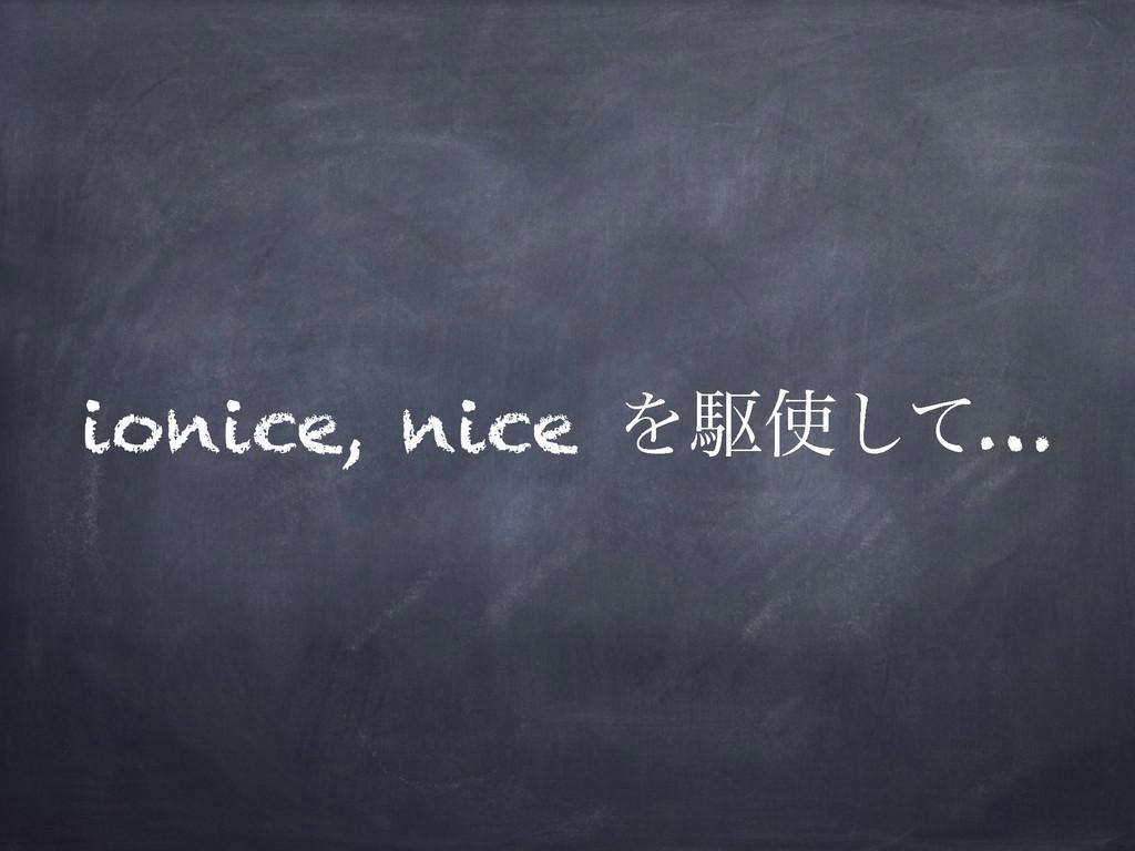 ionice, nice Λۦͯ͠…