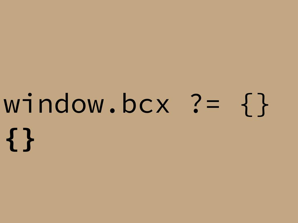 window.bcx ?= {} {}