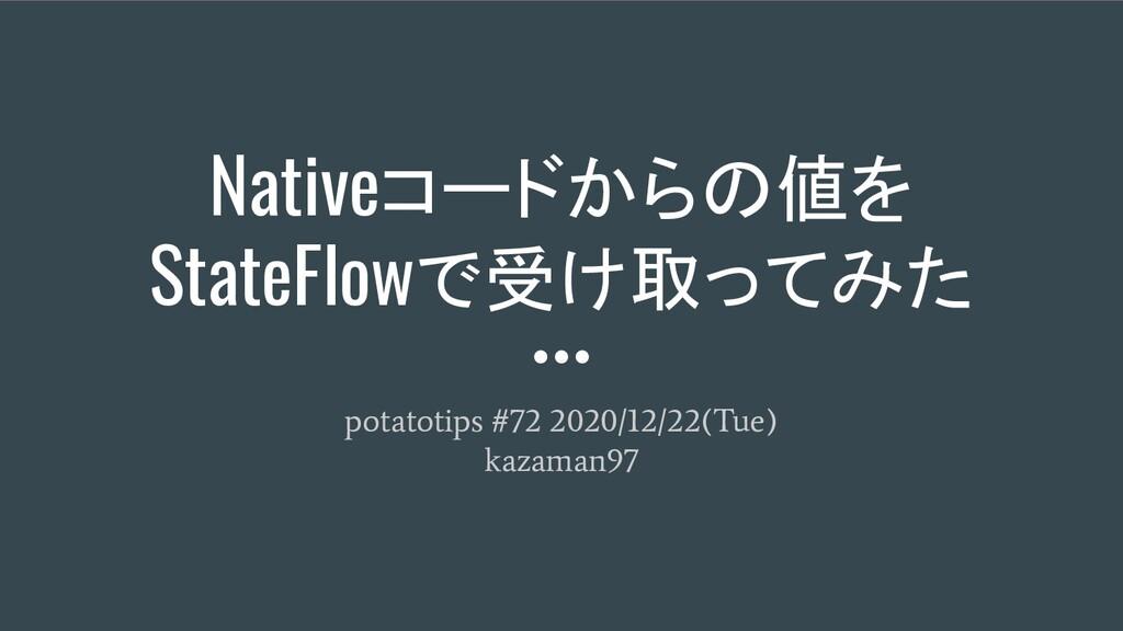 Nativeコードからの値を StateFlowで受け取ってみた potatotips #72...