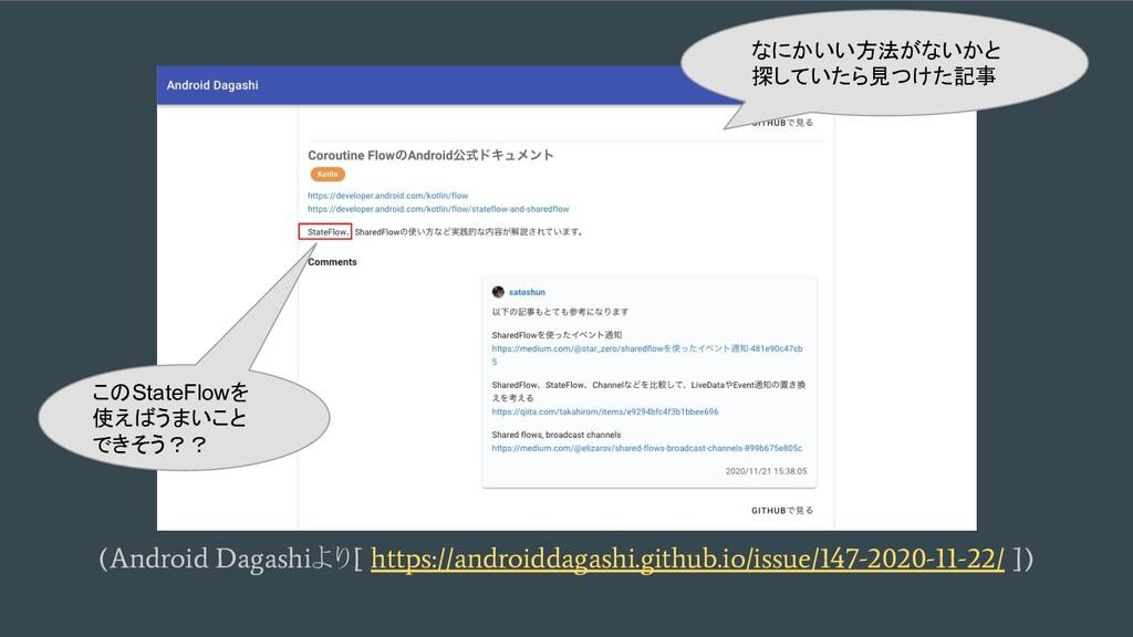(Android Dagashi より [ https://androiddagashi.gi...
