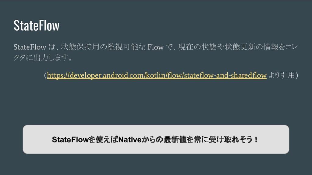 StateFlow StateFlow は、状態保持用の監視可能な Flow で、現在の状態や...