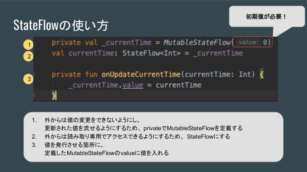 StateFlowの使い方 1 2 3 1. 外からは値の変更をできないようにし、 更新された...