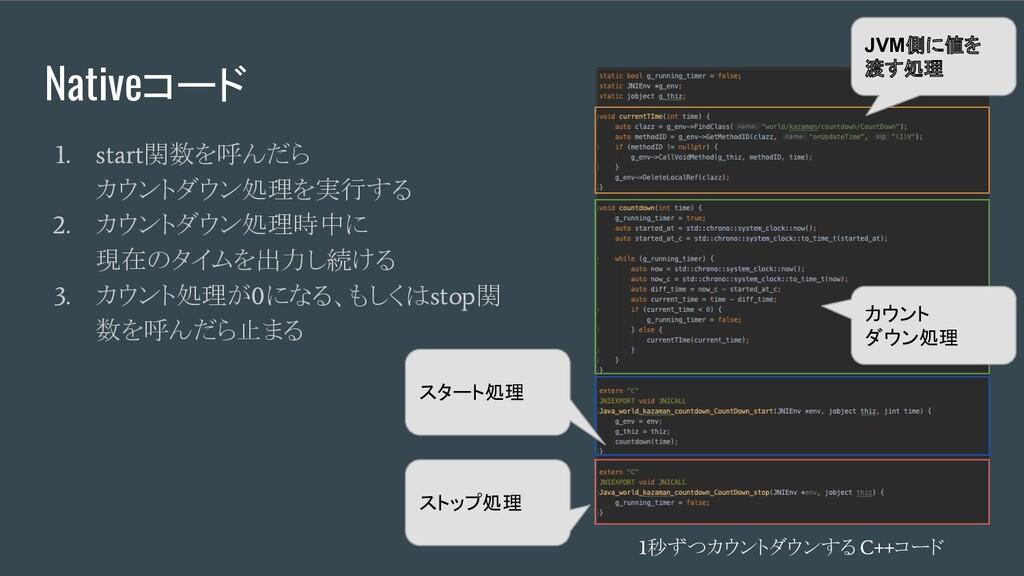 Nativeコード 1 秒ずつカウントダウンする C++ コード 1. start 関数を呼ん...