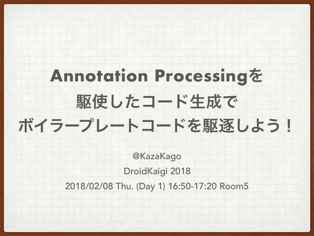 Annotation ProcessingΛ ۦͨ͠ίʔυੜͰ ϘΠϥʔϓϨʔτίʔυΛۦ...