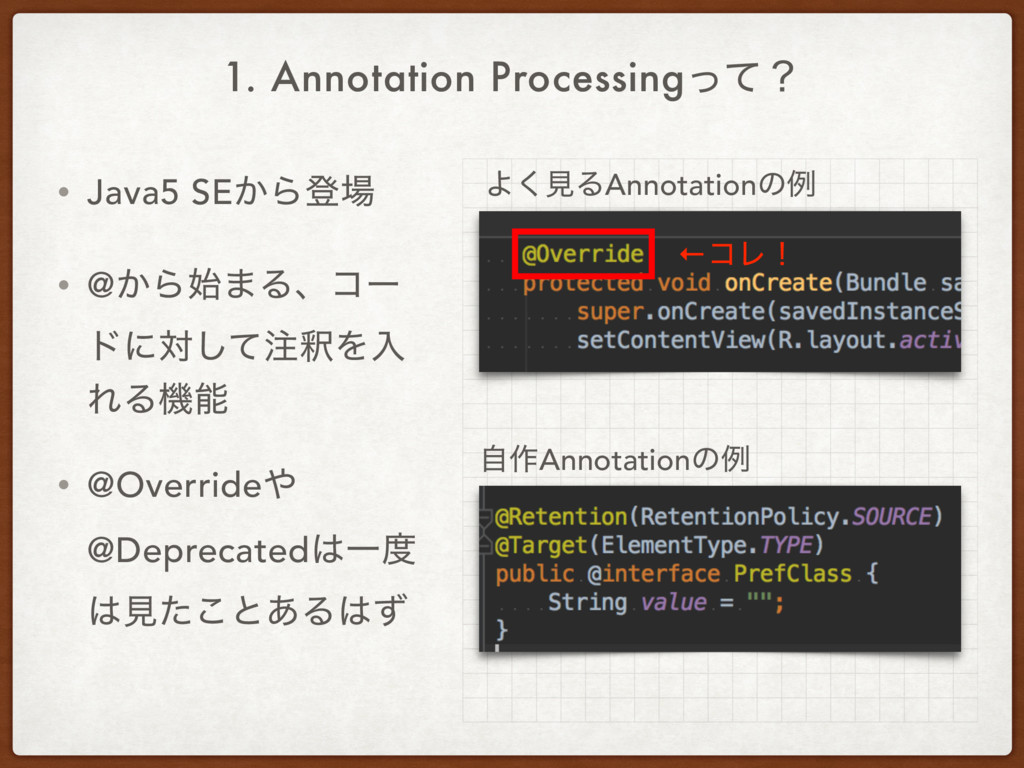 1. Annotation Processingͬͯʁ • Java5 SE͔Βొ • @͔...
