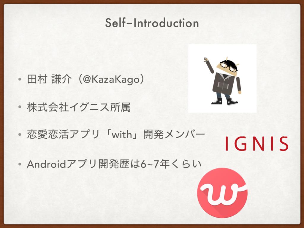 Self-Introduction • ాଜ ݠհʢ@KazaKagoʣ • גࣜձࣾΠάχε...