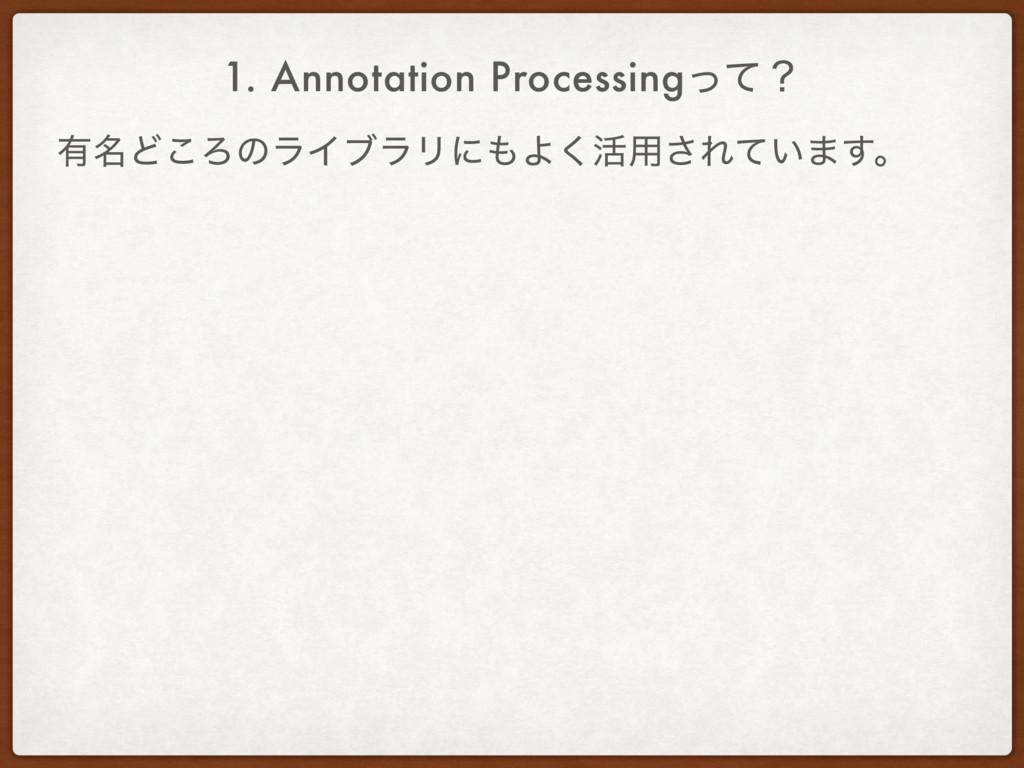 1. Annotation Processingͬͯʁ ༗໊Ͳ͜ΖͷϥΠϒϥϦʹΑ͘׆༻͞Ε...