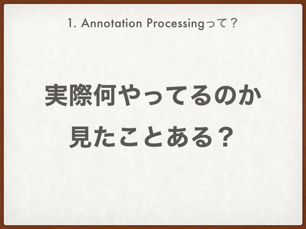 ࣮ࡍԿͬͯΔͷ͔ ݟͨ͜ͱ͋Δʁ 1. Annotation Processingͬͯʁ