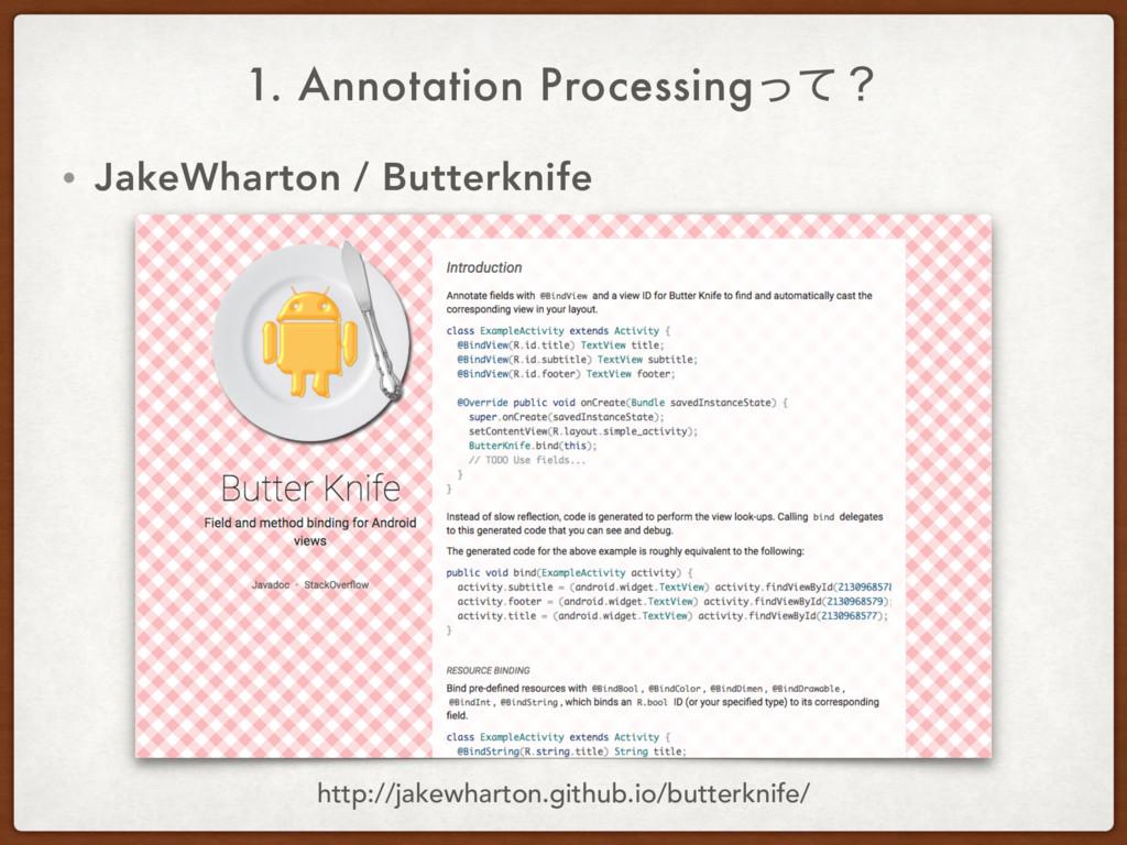 1. Annotation Processingͬͯʁ • JakeWharton / But...