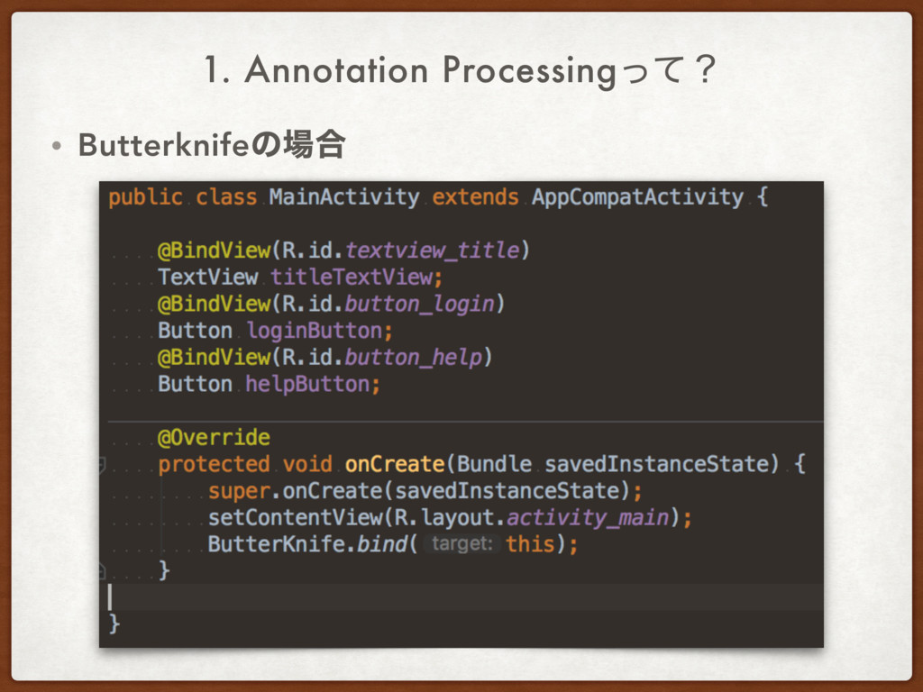 1. Annotation Processingͬͯʁ • Butterknifeͷ߹