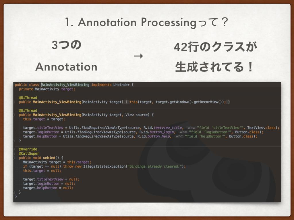 1. Annotation Processingͬͯʁ 3ͭͷ Annotationɹ 42...