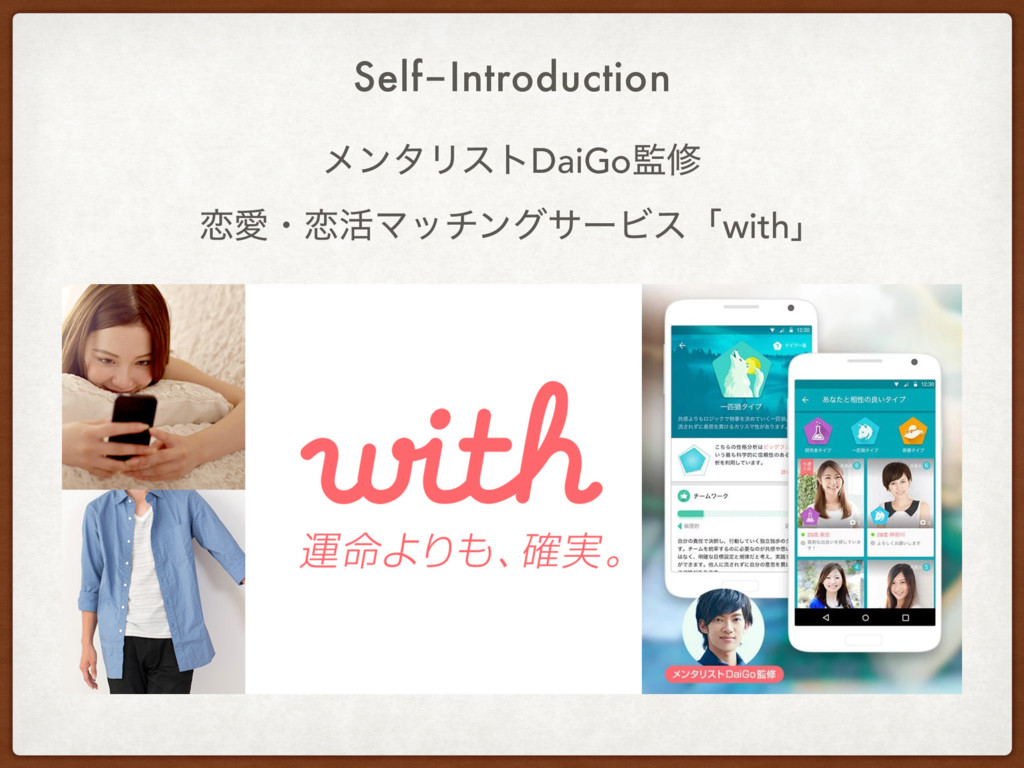 Self-Introduction ϝϯλϦετDaiGoम ࿀Ѫɾ࿀׆ϚονϯάαʔϏε...