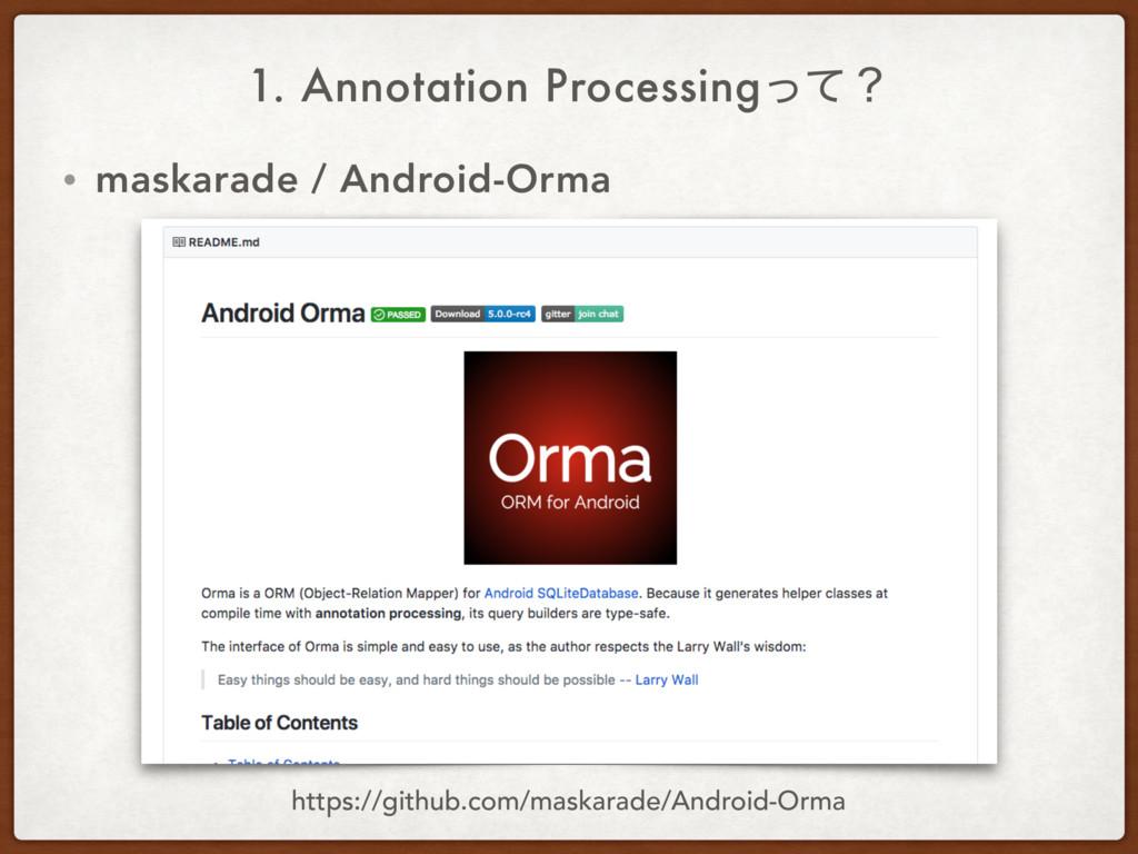 1. Annotation Processingͬͯʁ • maskarade / Andro...