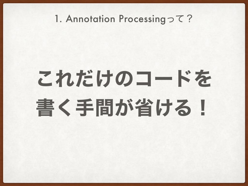 1. Annotation Processingͬͯʁ ͜Ε͚ͩͷίʔυΛ ॻ͘ख͕ؒল͚Δʂ