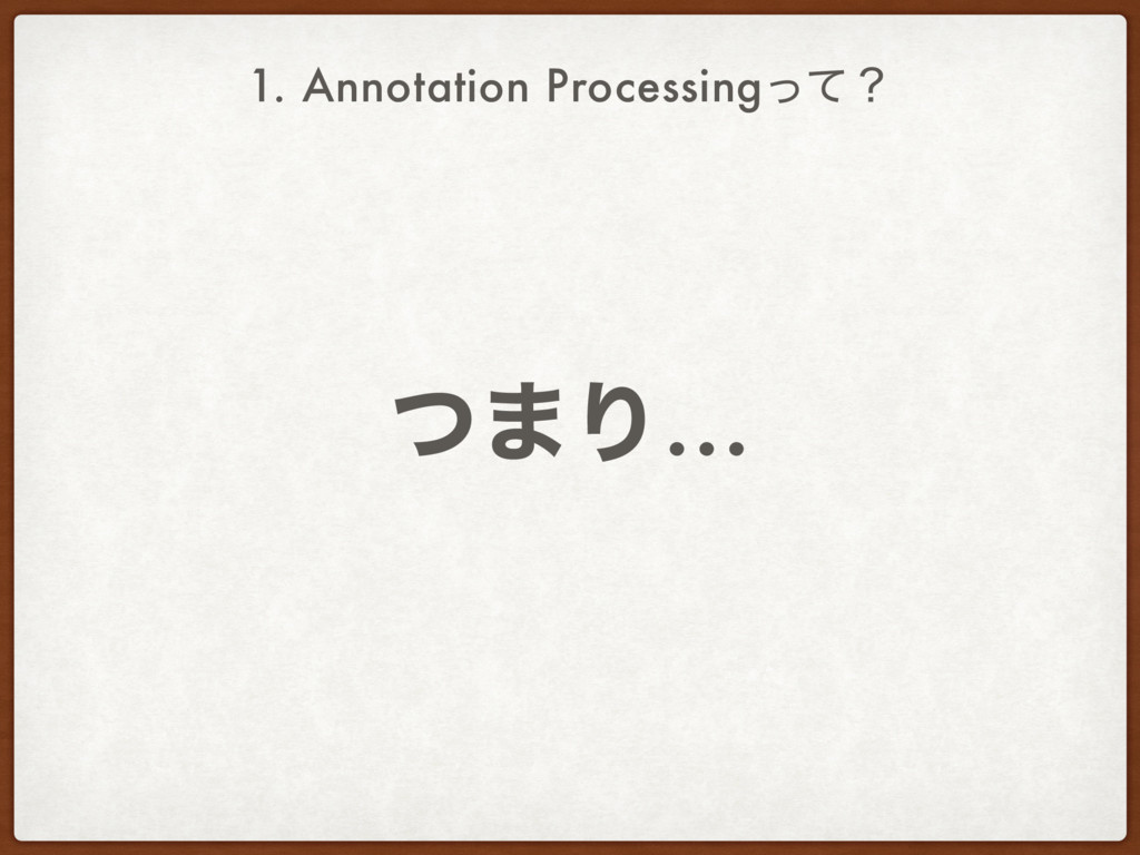 ͭ·Γ… 1. Annotation Processingͬͯʁ