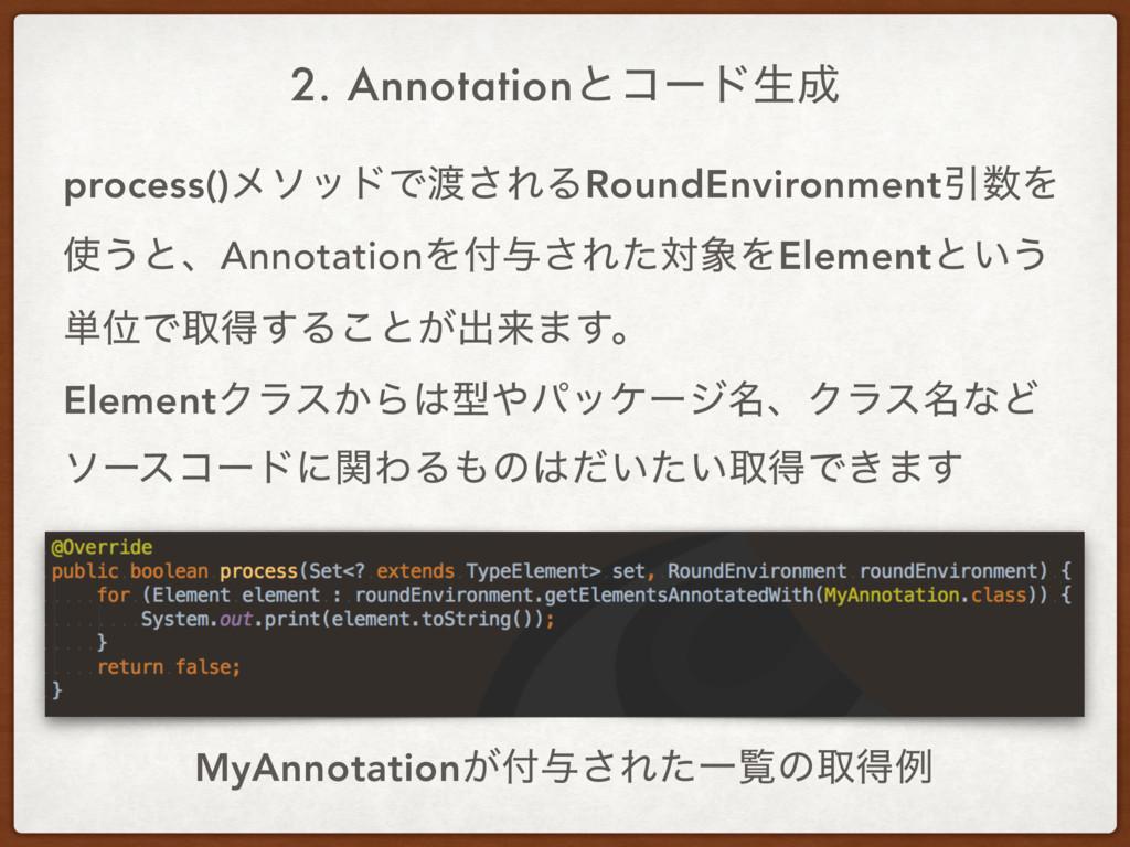 2. Annotationͱίʔυੜ process()ϝιουͰ͞ΕΔRoundEnvi...