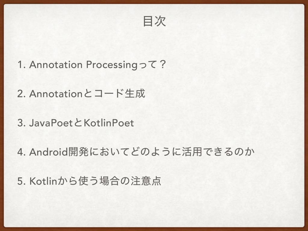  1. Annotation Processingͬͯʁ 2. Annotationͱίʔ...